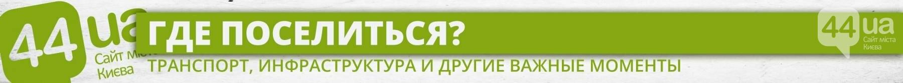 """Как выжить в Киеве: гайд для """"понаехавших"""", фото-1"""