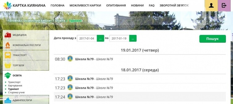 "скриншот из сайта ""карточки Киевлянина"" (kyivcard.com.ua)"