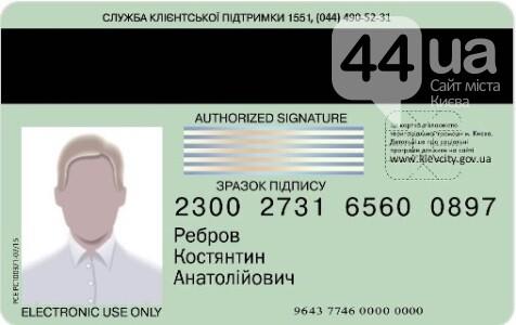 """Что такое """"Карточка киевлянина"""" и зачем она нужна, фото-2"""