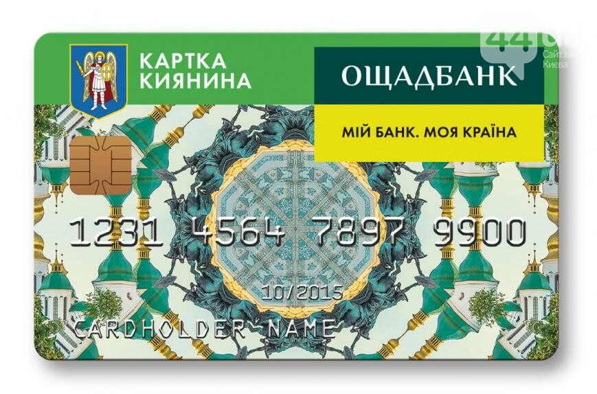 """Что такое """"Карточка киевлянина"""" и зачем она нужна, фото-1"""