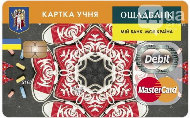 """Что такое """"Карточка киевлянина"""" и зачем она нужна, фото-3"""