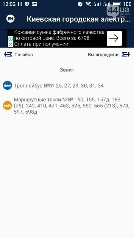 скриншот из приложения
