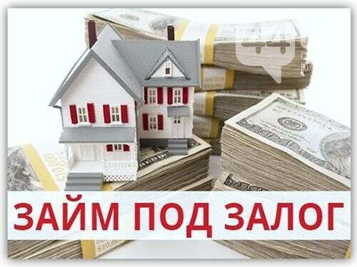 Займы денег под залог недвижимости в каком банке можно взять кредит под залог авто
