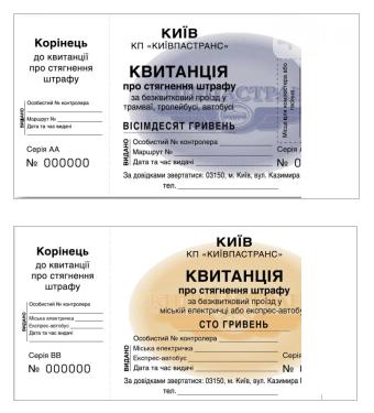 Какими будут талоны в киевском транспорте (ФОТО), фото-1