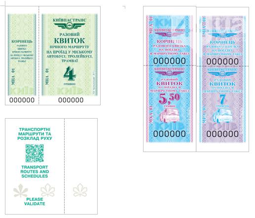 Какими будут талоны в киевском транспорте (ФОТО), фото-2