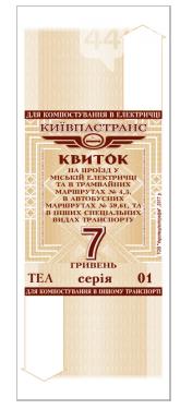 Какими будут талоны в киевском транспорте (ФОТО), фото-3