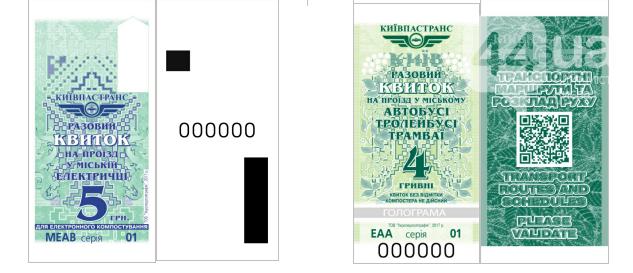 Какими будут талоны в киевском транспорте (ФОТО), фото-4