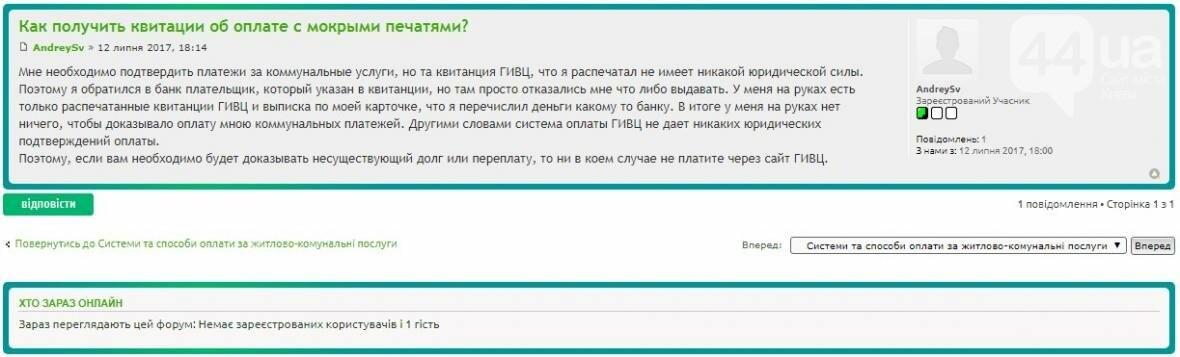 """""""Это ваши проблемы"""": как коммунальщики отвечают пользователям, фото-4"""