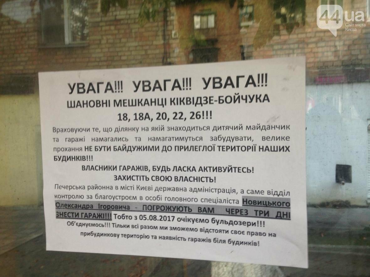 Союзник застройщика: жители Печерска обвинили чиновника РГА, фото-1