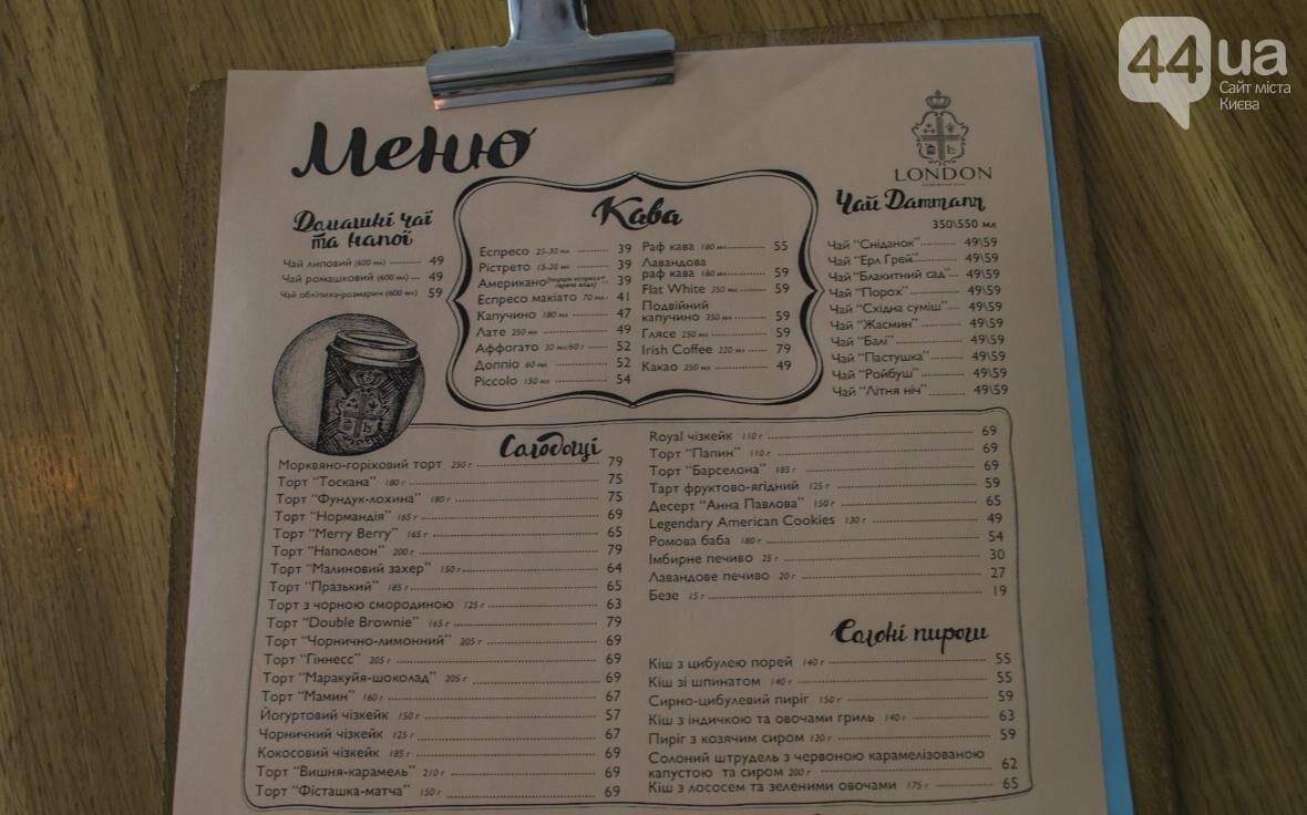 """Калорийный рейд: проверяем кафе """"London"""" на Подоле, фото-16"""