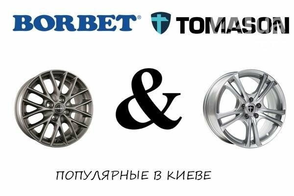 диски tomason и borbet