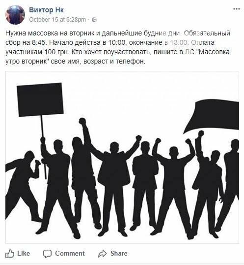 Митинг возле Рады: как все начиналось, фото-1