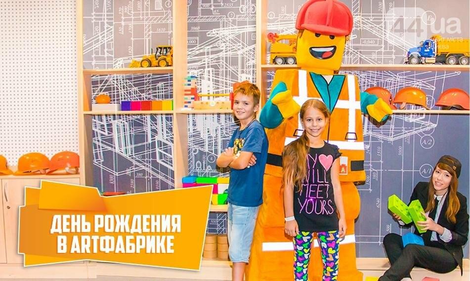 Где отметить День Рождения в Киеве?, фото-109