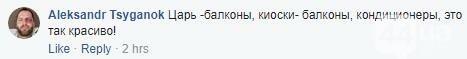 В Киеве появился рекордный царь-балкон, фото-4