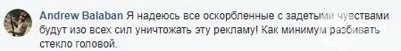 Киевляне нашли признаки сексизма в рекламе вешалок, фото-5