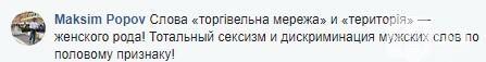 Киевляне нашли признаки сексизма в рекламе вешалок, фото-4