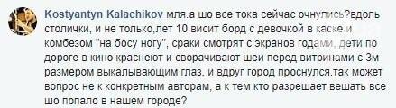 Киевляне нашли признаки сексизма в рекламе вешалок, фото-3