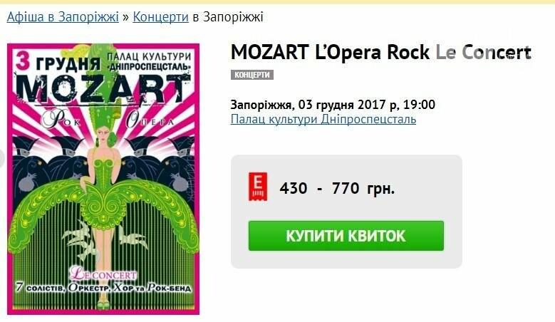 """Киевский концерт """"Mozart L'Opera Rock"""" оказался фейком, фото-5"""