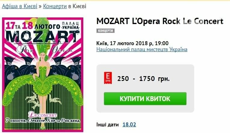"""Киевский концерт """"Mozart L'Opera Rock"""" оказался фейком, фото-6"""