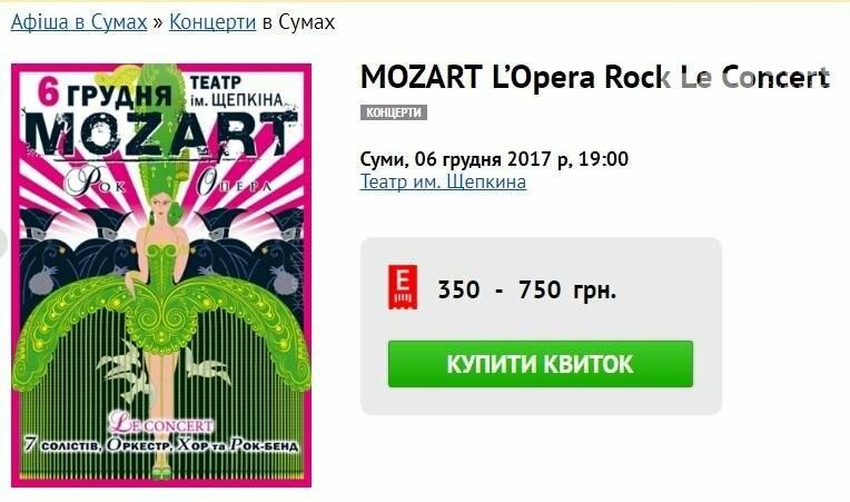 """Киевский концерт """"Mozart L'Opera Rock"""" оказался фейком, фото-7"""