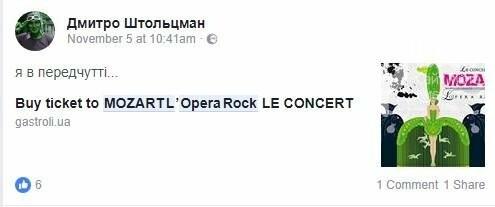 """Киевский концерт """"Mozart L'Opera Rock"""" оказался фейком, фото-9"""
