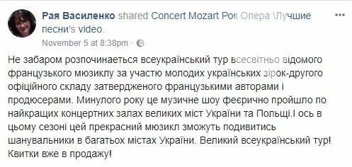 """Киевский концерт """"Mozart L'Opera Rock"""" оказался фейком, фото-10"""