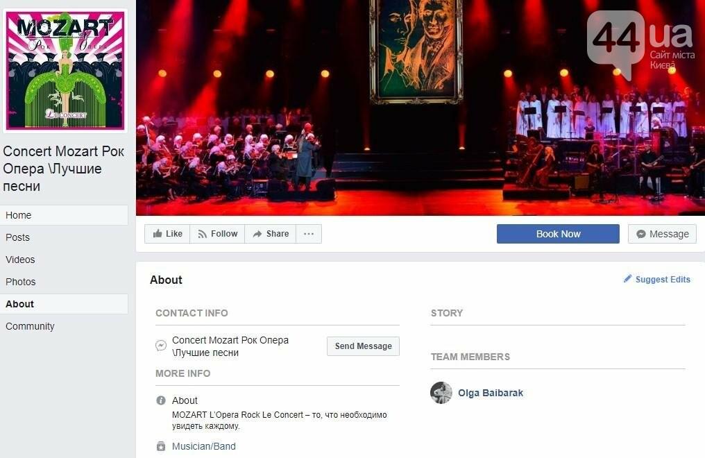 """Киевский концерт """"Mozart L'Opera Rock"""" оказался фейком, фото-12"""