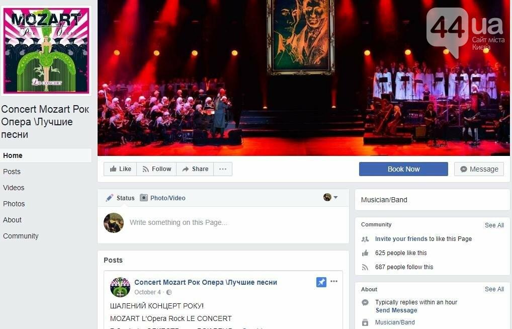 """Киевский концерт """"Mozart L'Opera Rock"""" оказался фейком, фото-13"""