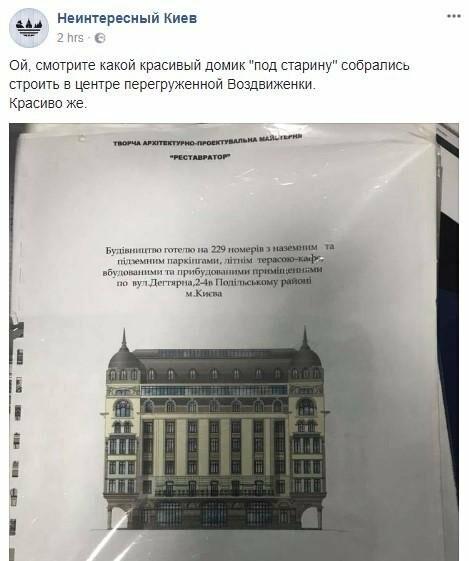 В центре Киева запланировали скандальную стройку, фото-1