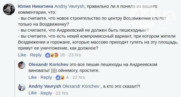 Кто виноват: представитель застройщика обвинил киевских пешеходов, фото-3