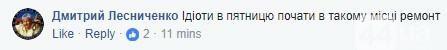 Киевлян возмутил утренний ремонт трамвайных путей, фото-1