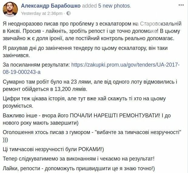 Кошмар Старовокзальной: в Киеве отремонтируют эскалатор, фото-1