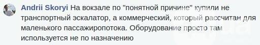 Кошмар Старовокзальной: в Киеве отремонтируют эскалатор, фото-4
