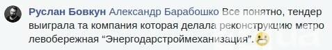 Кошмар Старовокзальной: в Киеве отремонтируют эскалатор, фото-6