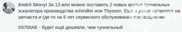 Кошмар Старовокзальной: в Киеве отремонтируют эскалатор, фото-7
