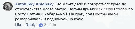 Киевская Русь и трамваи: реакция соцсетей на фото из музея, фото-5