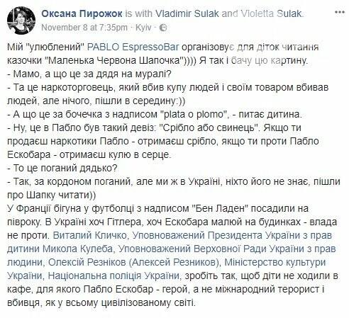 Эскобар по-киевски: кофейня игнорирует запреты Госпотребслужбы, фото-4