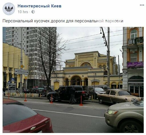 Киевлянин устроил частную парковку на дороге, фото-1