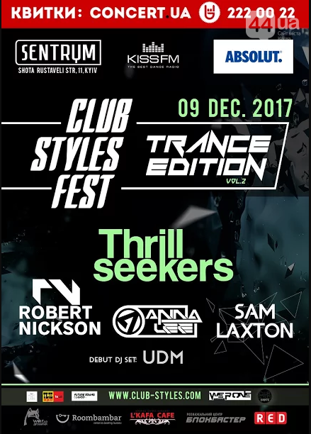 В Киеве пройдет фестиваль транс-музыки - Club Styles Fest. Trance Edition. vol. 2, фото-1