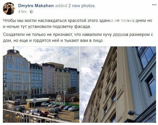 Фэйл года: в Киеве подсветили уродливый новострой, фото-1