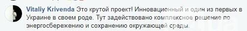 Фэйл года: в Киеве подсветили уродливый новострой, фото-4