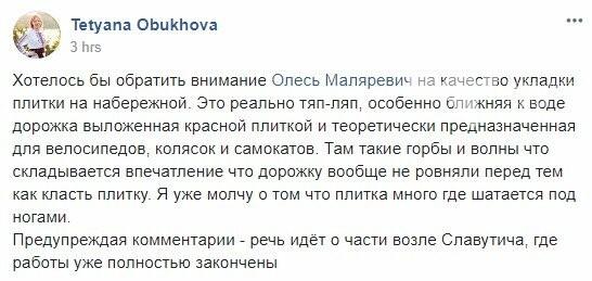 Жители Русановки возмутились из-за неровной плитки, фото-1