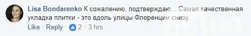 Жители Русановки возмутились из-за неровной плитки, фото-2
