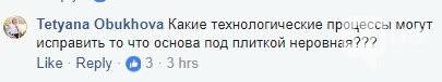 Жители Русановки возмутились из-за неровной плитки, фото-4