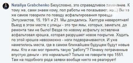 Жители Русановки возмутились из-за неровной плитки, фото-5