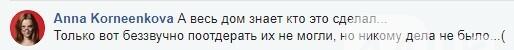 На Березняках подъезд остался без батарей и почты, фото-2