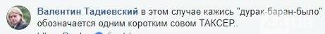 4 нарушения за 3,5 минуты: в Киеве сняли автохама, фото-3