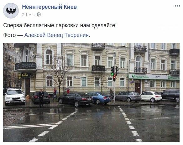 Зубожілий Київ: автохамы на иномарках заблокировали весь тротуар, фото-1