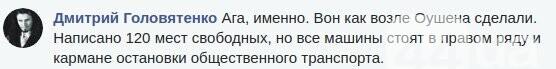 Зубожілий Київ: автохамы на иномарках заблокировали весь тротуар, фото-2