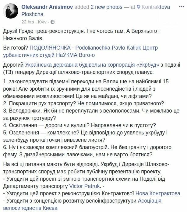 В Киеве реконструируют часть Подола: реакция соцсетей, фото-1